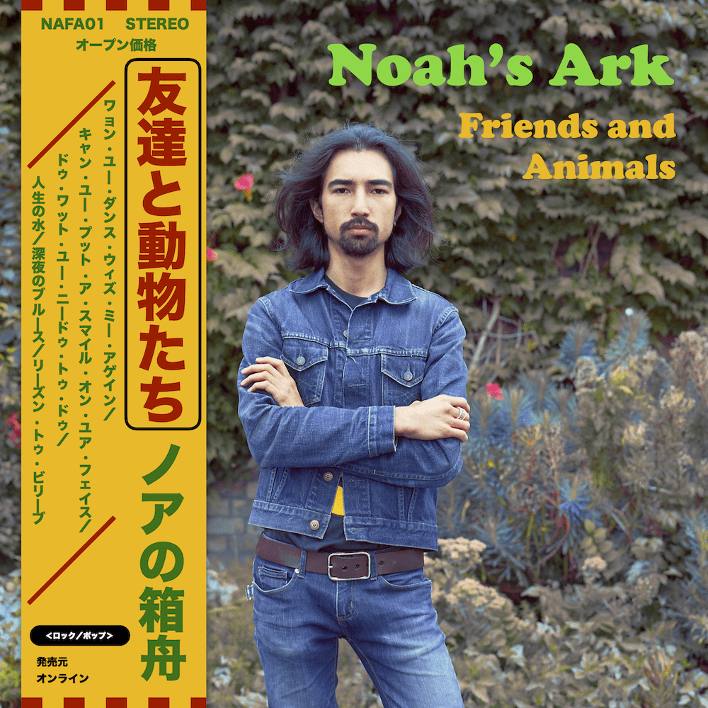 Noah Dayan album cover